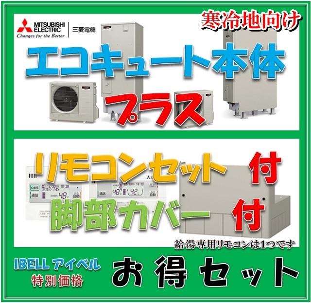即日発送 【特別セット価格】三菱 エコキュート SRT-WK553D 寒冷地向け(本体 + インターホンリモコン + 脚部カバー)セット, ロックファッションWAD-jellybeans 536d3a2c