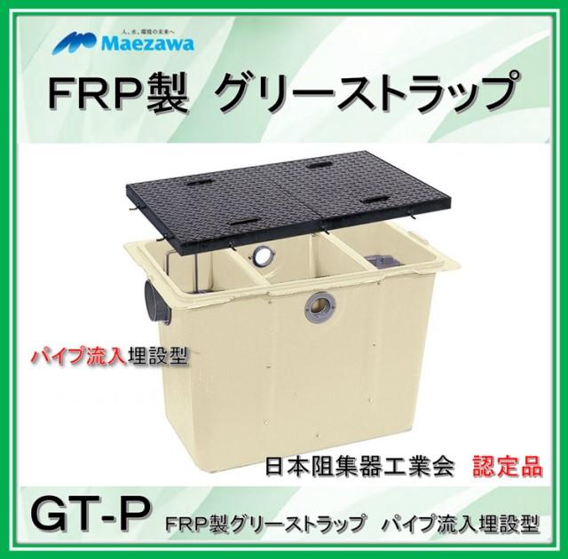 前澤化成工業 GT-150P-N (容量150L) FRP製グリーストラップ パイプ流入埋設型 鉄蓋【認定品】