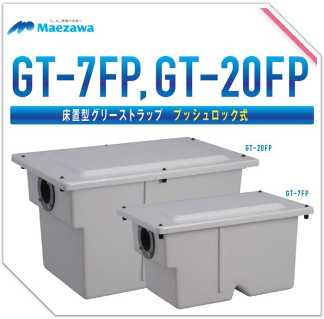 前澤化成工業 床置型 キャッチクリップ止め 【GT-50F】 グリーストラップ