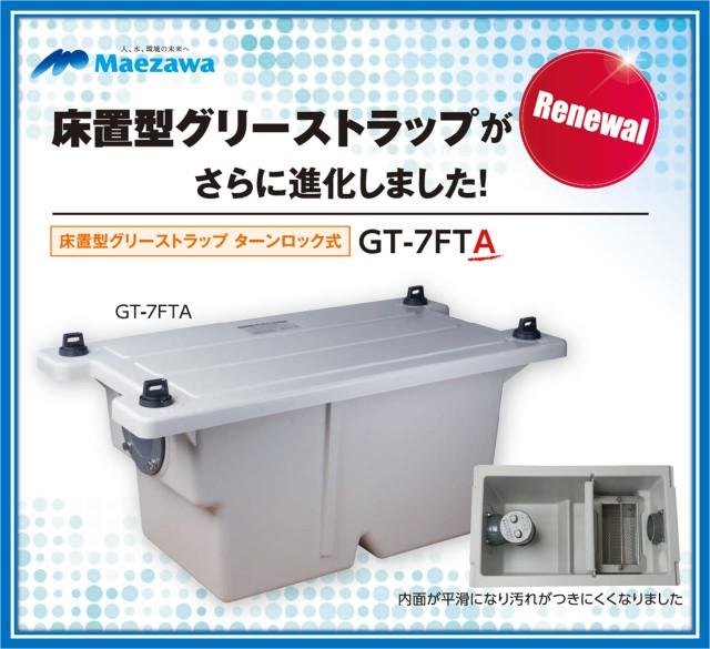 【即納!在庫あり】前澤化成工業 床置型 FRP製 グリーストラップ GT-7FT  容量7L ( GT-7FP の後継品)