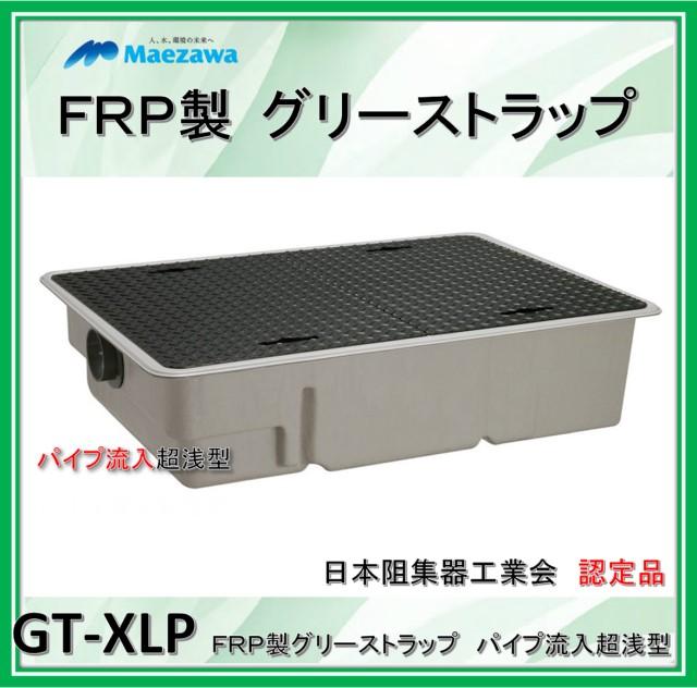 付与 前澤化成工業 グリーストラップ GT-XL40P 容量40L パイプ流入超浅型 鉄蓋付 FRP製グリーストラップ 祝日