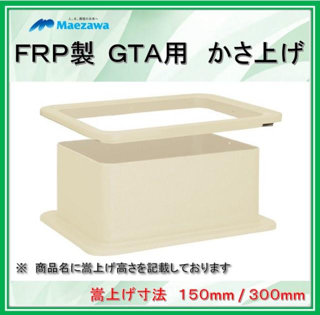 前澤化成工業 全品最安値に挑戦 グリーストラップ かさ上げ寸法300 GTAK-30-300 発売モデル GTA用かさ上げ FRP製グリーストラップ