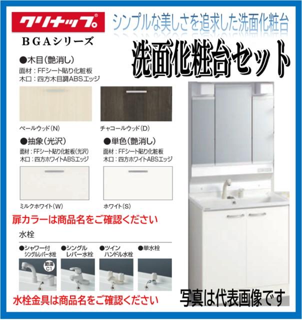 シンプルな美しさを追求した洗面化粧台 W750 単水栓 扉:モノホワイト JTS クリナップ 洗面化粧台 新色 ※ 営業 3面鏡 M-L753GAKH BGAL75TNTEW BGAシリーズ くもり止め有