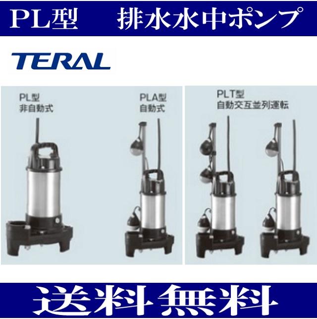 テラル 40PLT-6.15S 排水水中ポンプ PL型 自動式 親機のみ 単相100 【60Hz】