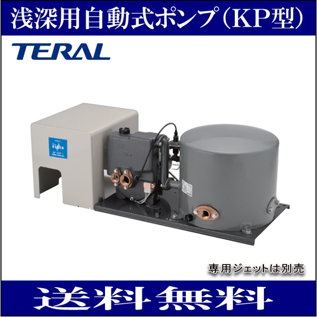 【返品不可】 50Hz KP型 浅深用自動式ポンプ ジェット別売:IBELL アイベル KP-3755LT-1 三相200V  テラル(三菱電機)-木材・建築資材・設備