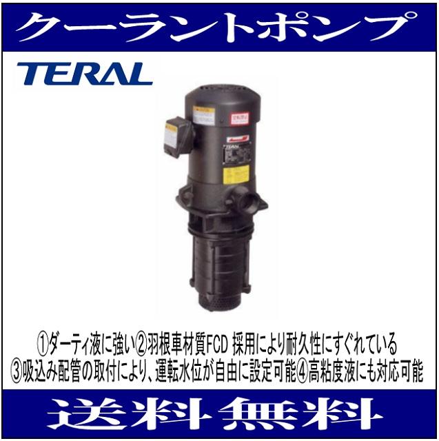 ポンプ テラル:クーラントポンプ テラル LPW401C-0.75-e LPW型 クーラントポンプ 三相200 出力0.75kW お買い得品 受賞店