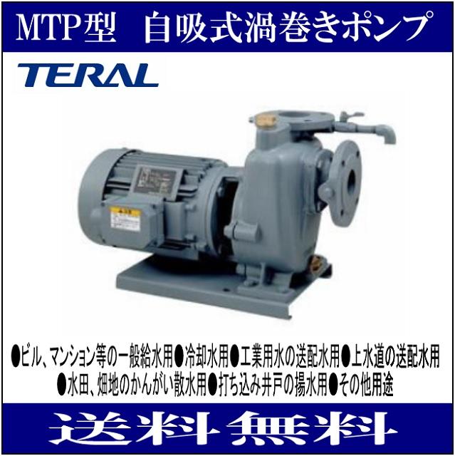 テラル MTP50-62.2-e MTP型 自吸式渦巻きポンプ 三相200 出力2.2kW 60Hz