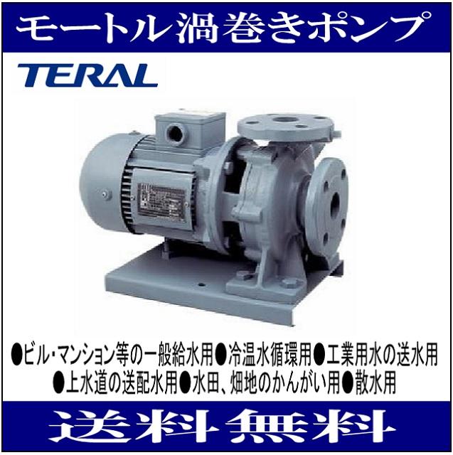 テラル SJM2-32X32M62.2-e SJM型 モートル渦巻きポンプ 三相200 出力2.2kW 60Hz