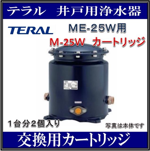 テラル M-25W カートリッジ 井戸用浄水器ME-25W用(1台分2個入り)