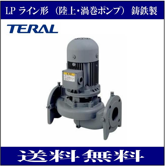 専門店では 三相200V 50Hz:IBELL アイベル テラル ラインポンプ 鋳鉄製 (陸上・渦巻ポンプ)  LP50A5.75‐e-木材・建築資材・設備