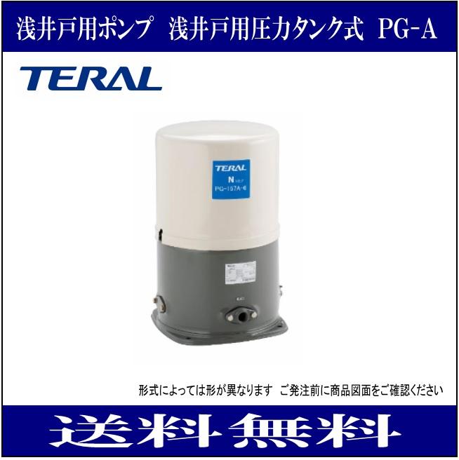 テラル PG-207A-5 浅井戸用ポンプ 圧力タンク式 (PG-A形) 単相100V 50Hz