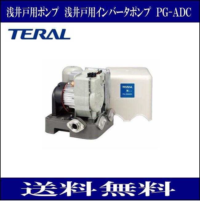 浅井戸用ポンプ インバータポンプ PG-ADC形 (訳ありセール 格安) 単相100V PG-402ADC テラル 特価