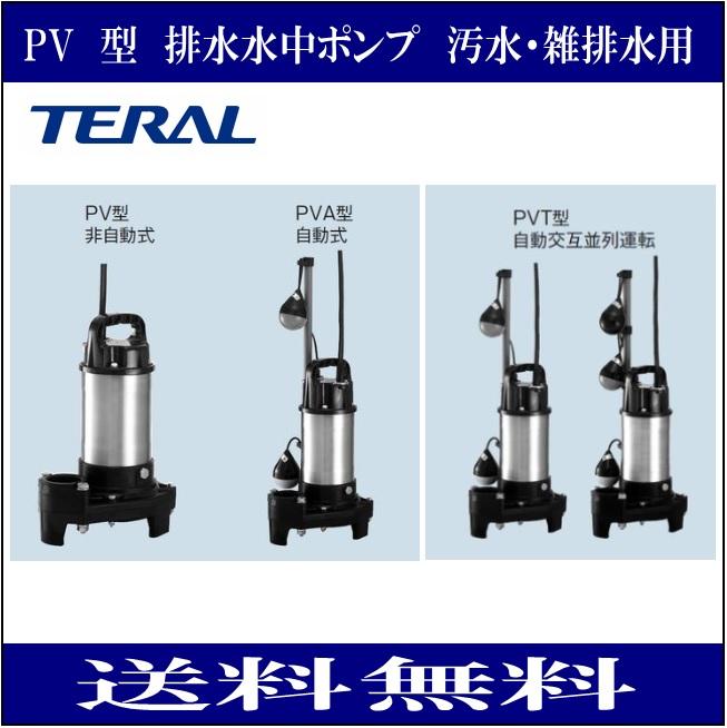 テラル 50PV-6.75 60Hz 排水水中ポンプ 樹脂製 小型セミボルテックス 汚水 50PV-6.75・雑排水用 非自動式 三相200V テラル 60Hz, ゲンセンカン:b7d961fe --- sunward.msk.ru