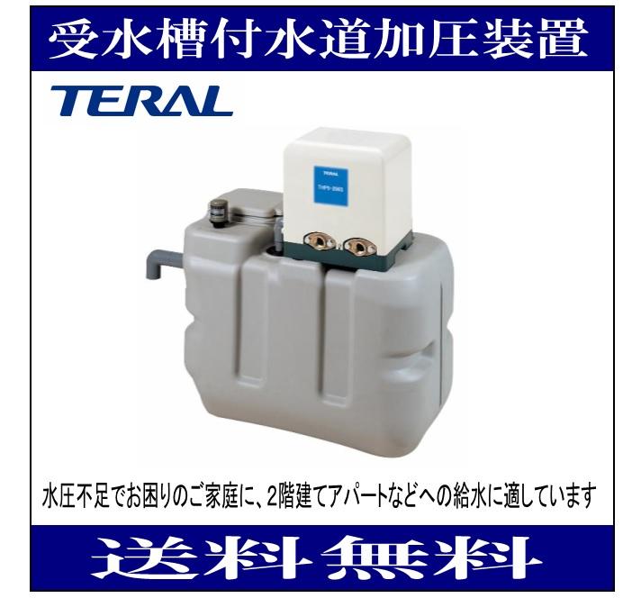 水圧不足でお困りのご家庭に 定番の人気シリーズPOINT(ポイント)入荷 アパートに適しています テラル RMB2-25THP6-156S 受水槽容量 200L 即納最大半額 150W 旧品番RMB2-25THP5-156S 60Hz 受水槽付水道加圧装置 単相100V