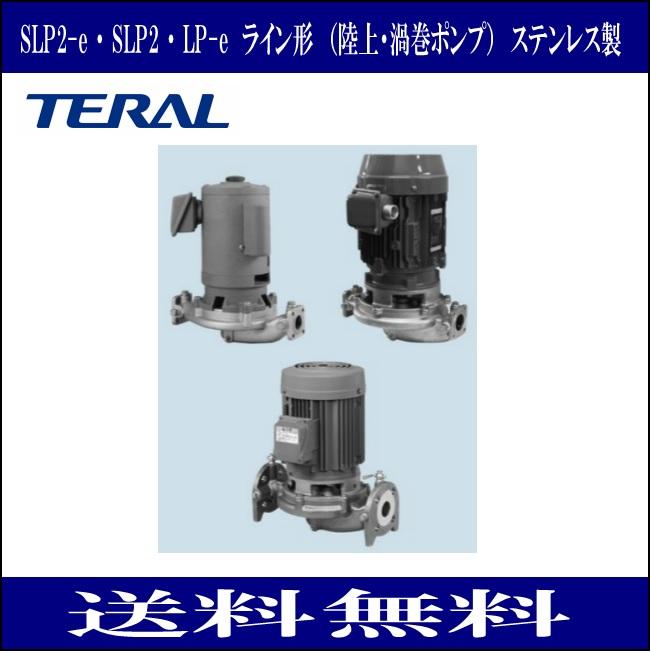 テラル SLP2-25-5.15S ラインポンプ ステンレス製 (陸上・渦巻ポンプ)  単相100V 50Hz