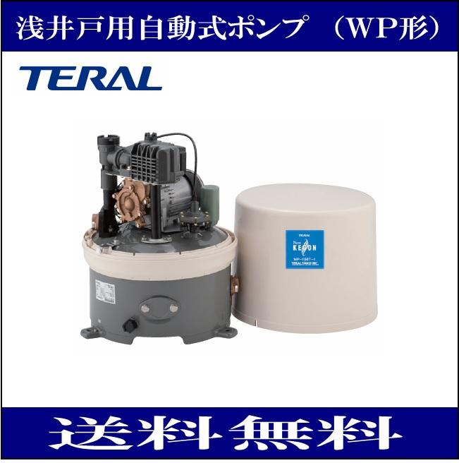 送料0円 テラル WP-205T-1 浅井戸用自動式ポンプ WP型 単相100V 50Hz 至上 三菱電機