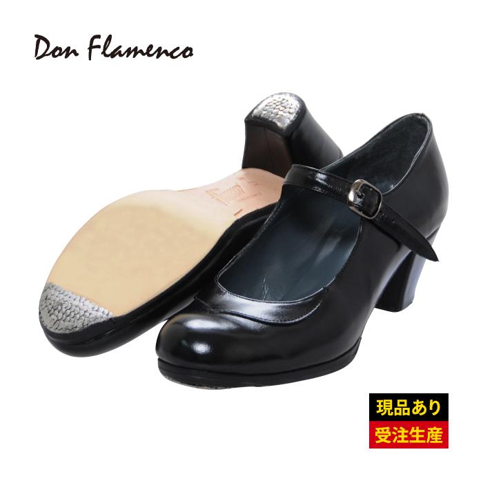 【現品特価】〈ドン・フラメンコ〉セミプロ 黒革・太ヒール【普通幅(B)】【靴】【フラメンコシューズ】サパトス zapatos