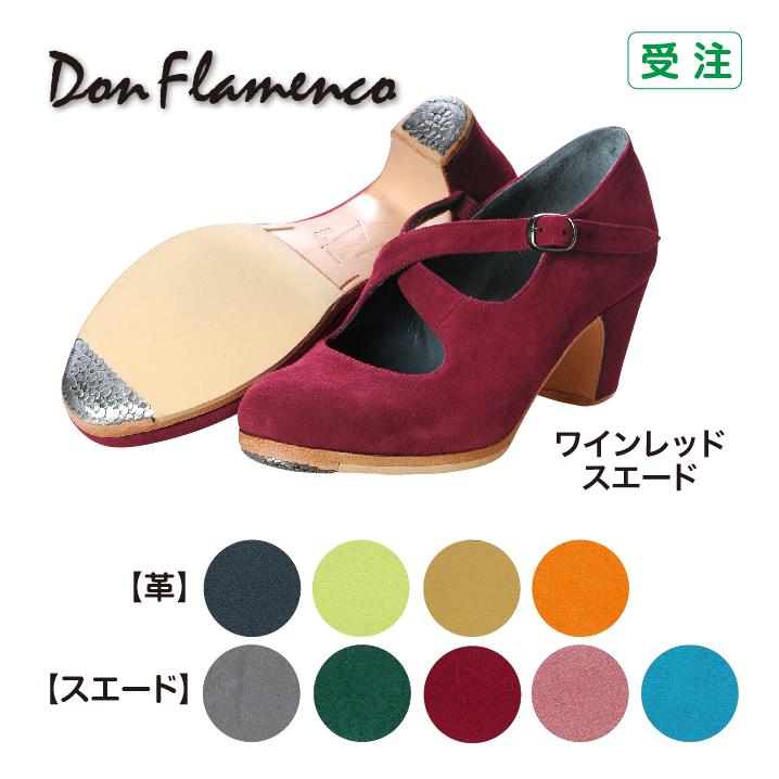 【カラー&素材選択可能☆受注生産】【1月中旬入荷予定】〈ドン・フラメンコ〉セミプロ セミプロ ドゥエンデ/カラー【普通幅(B)】【靴】【フラメンコシューズ】サパトス zapatos