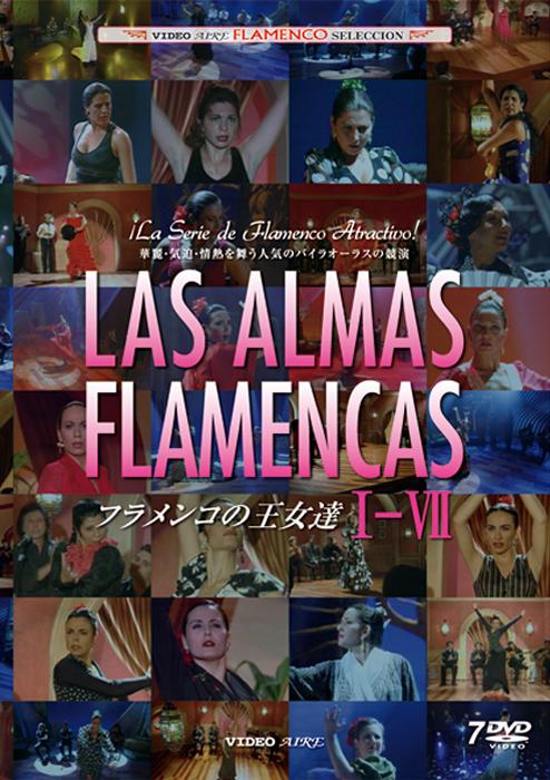 フラメンコの王女達 vol.1〜7 コンプリートボックス Las ALMAS FLAMENCAS VOL.1〜7【フラメンコ鑑賞DVD】「1点のみメール便可」