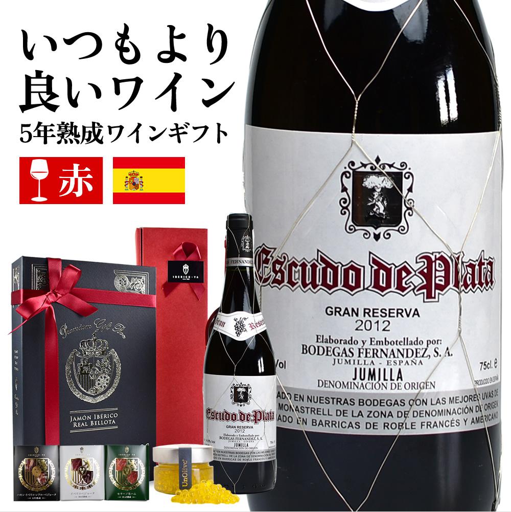 【いつもより良いワイン5年熟成を贈る】 赤ワイン ギフトセット エスクードデプラータ グランリゼルヴァ 生ハム 全3種 計60g キャビアオリーブオイル イベリコ豚 ハモンイベリコ 高級 レアルベジョータ スペイン産 フルボディ 750ml おつまみ 贈り物 ギフト あす楽 冷蔵
