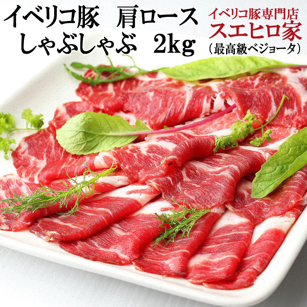 最高級 イベリコ豚 肩ロース しゃぶしゃぶ 2kg (約8~10人前)(ベジョータ)豚肉 豚しゃぶ 鍋セット お肉 高級肉 ギフト 大量 大人数 10人前 父の日 母の日 お中元ギフト