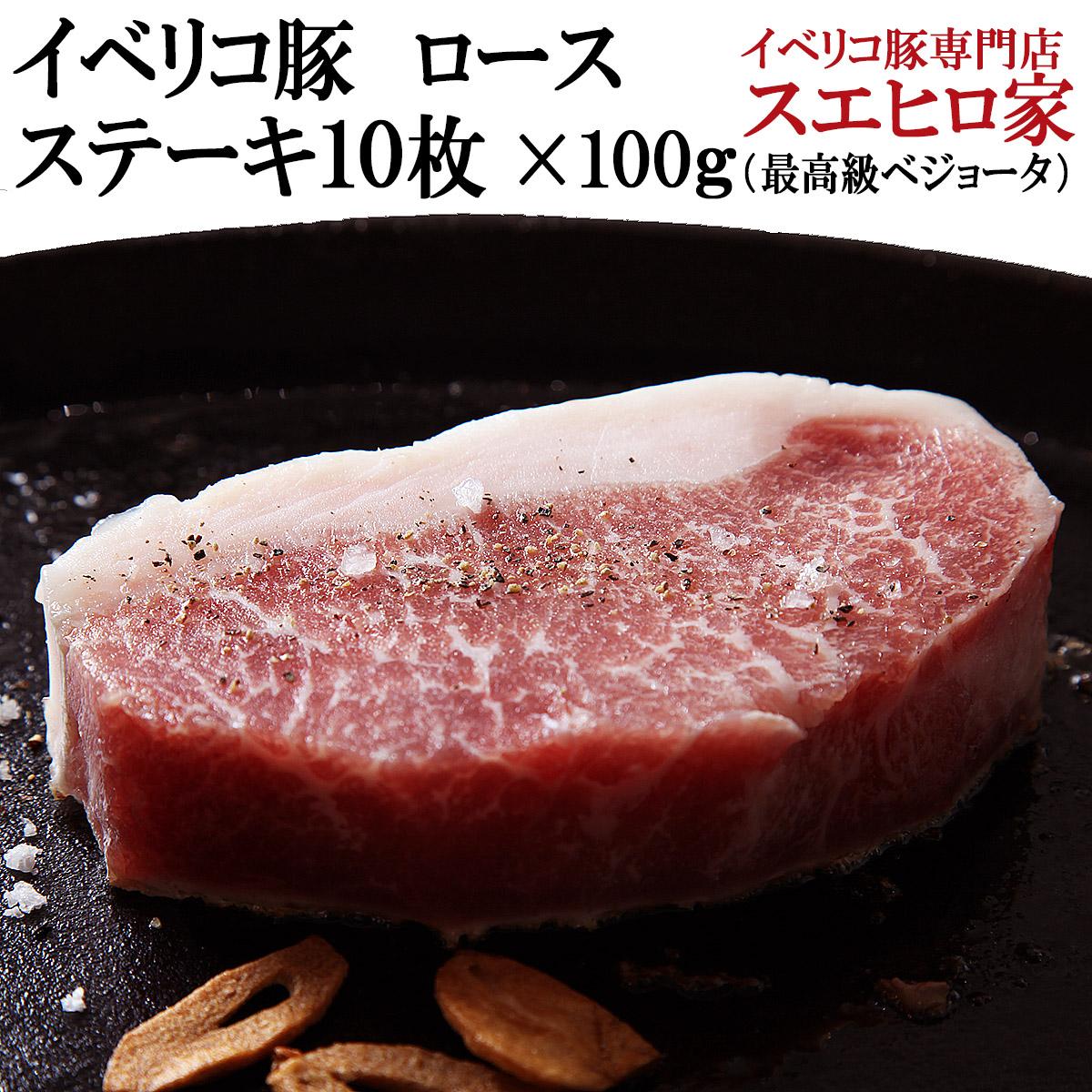 イベリコ豚 ロース ステーキ 10枚×100g (合計1kg)イベリコ豚 最高級 ベジョータ ランク 赤身ステーキ 赤身肉