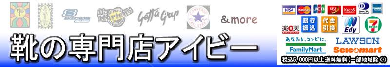 靴の専門店アイビー:あしながおじさん、YOSUKE U.S.A等の靴の専門店☆