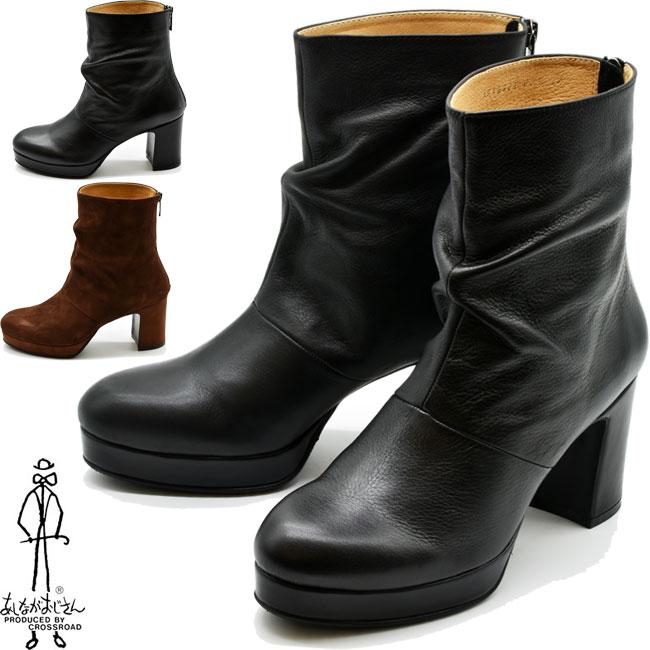 あす楽 在庫あり 送料無料 交換無料 靴 セットアップ ブーツ ショートブーツ 厚底ブーツ クーポン対象商品 日本製 22.5cm-24.5cm 3710329 レディース 全3色 あしながおじさん レザー 本革