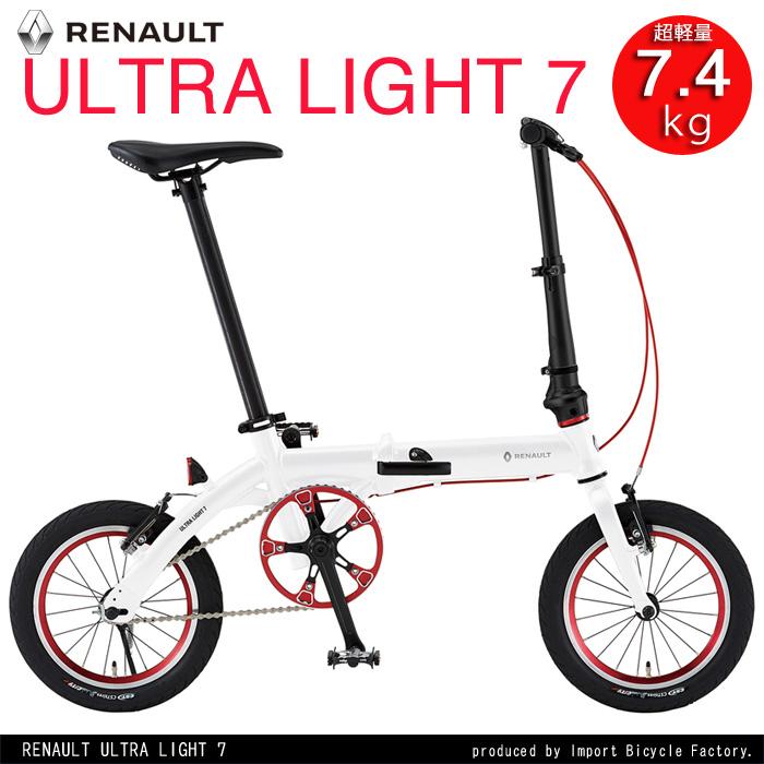 【送料無料】超軽量7.4kg RENAULT(ルノー) ULTRA LIGHT 7 (ウルトラライト7 AL140) 超小型 14インチ折りたたみ自転車 前後Vブレーキシステム搭載 高さ調整機能ステム搭載 フロントクイックハブ【店頭受取対応商品】【代引可能】