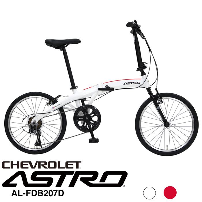 【送料無料】CHEVROLET(シボレー) ASTRO(アストロ) AL-FDB207D 折りたたみ自転車 20インチ 軽量アルミフレーム シマノ製7段変速機搭載 前後Vブレーキ 【店頭受取対応商品】