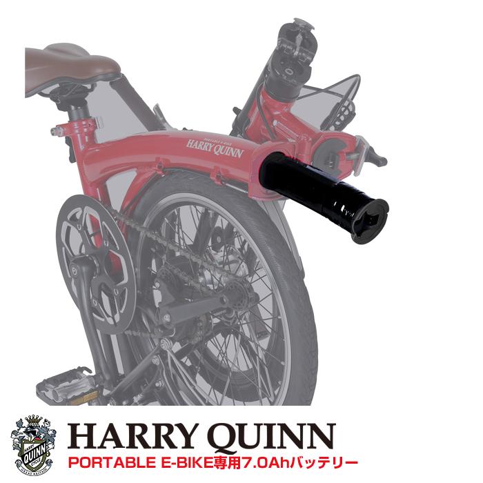 【送料無料】ハリー クイン(HARRY QUINN) PORTABLE専用7.0Ahバッテリー 単品 ロングライド約80km走行 【代引不可】