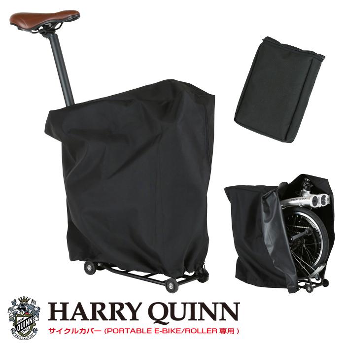 ハリー クイン HARRY QUINN PORTABLE 送料無料 輪行に最適 セール開催中最短即日発送 収納バッグ付き サイクルカバー 出色 Roller用