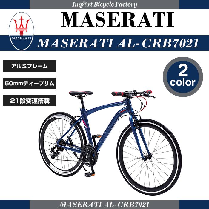 【送料無料】MASERATI(マセラティ) AL-CRB7021Tourney 700x25C クロスバイク 軽量エアロアルミフレーム 21段変速機搭載 重量13.3kg フレームサイズ480mm 50mmディープリム【店頭受取対応商品】