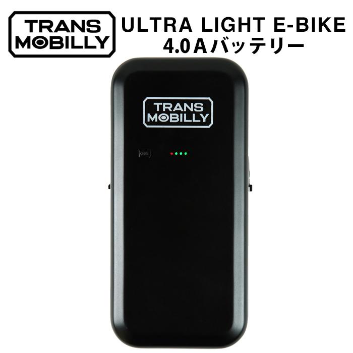 3/30 0:00~23:59ポイント10倍!トランスモバイリー(TRANS MOBILLY) ULTRA LIGHT E-BIKE専用 4.0Aマグネット脱着式バッテリー単品 【1秒脱着バッテリー】バッテリ容量4.0Ah LEDライト付きポータブルマグネット脱着式バッテリー