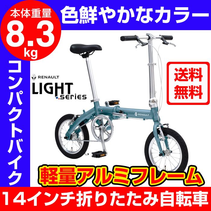 11/5 0:00~23:59 ポイント10倍!【送料無料】【新色登場】RENAULT(ルノー) LIGHT8 (ライト8 AL140) 軽量アルミフレーム 14インチ コンパクト折りたたみ自転車 本体重量8.3kg 高さ調整機能付きハンドルステム搭載【代引可能】