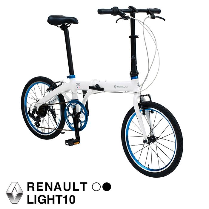 【送料無料】RENAULT(ルノー) 折りたたみ自転車 20インチ アルミフレーム 本体重量10.8kg ブルーアルマイト加工部品使用 高さ調整機能付きハンドルステム搭載 7段変速搭載 LIGHT10 【店頭受取対応商品】