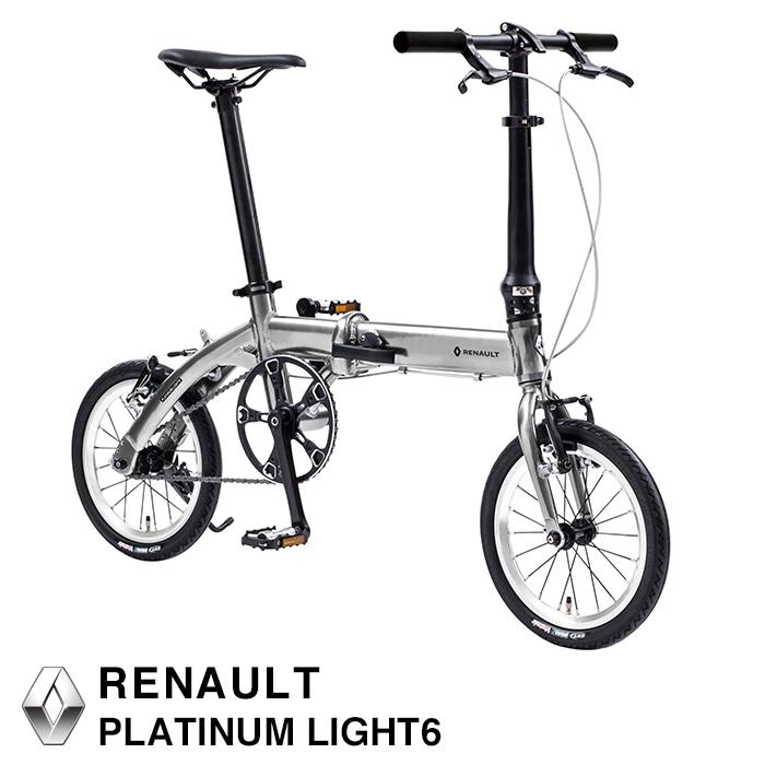 【送料無料】 アルミバテッドフレーム クイックペダル 軽量サドル採用 RENAULT(ルノー) PLATINUM LIGHT6 (プラチナライト6 AL140) 14インチ アルミバテッド(段付)フレーム 折りたたみ自転車 6.8kg 【店頭受取対応商品】【代引可能】