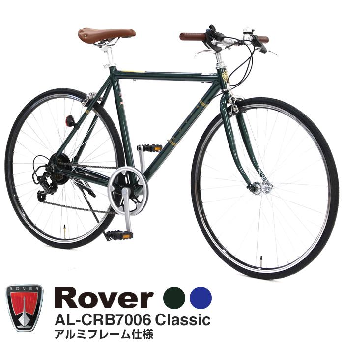 【送料無料】Rover(ローバー) CRB7006-Classic ホリゾンタルフレーム採用 アルミフレーム クロスバイク 700x25C シマノ製6段変速機搭載 前後キャリパーブレーキ 前輪クイックレリースハブ【店頭受取対応商品】【代引不可】