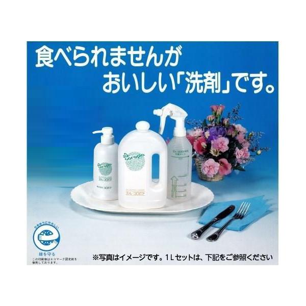 環境に優しい植物性洗浄液 エルコロピア 2Lセット(6セット入り) 経済的♪コロイドパワーでバクテリアによる生分解性に優れ、環境汚染の心配がない