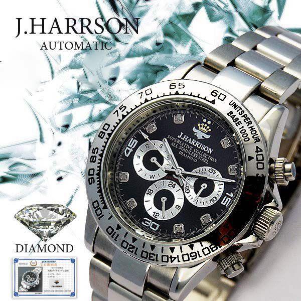 【送料無料】【J.HARRISON/ジョンハリソン】 メンズ腕時計 自動巻き 天然ダイヤモンド使用 jh014-DG-DS 【新品】 本命 おしゃれ ブランド ウォッチ 鑑別書 宝石