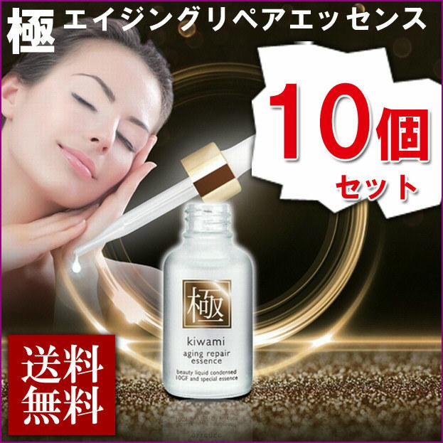 【送料無料 10本セット】極 エイジングリペアエッセンス 濃密高級美容液【10GFエイジングリペアエッセンス♪しみ、しわ