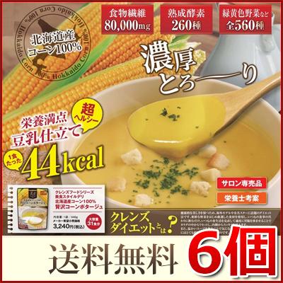 北海道産コーン100% 贅沢コーンポタージュ446g(1食13.5g×31食)×6個 送料無料 クレンズダイエットに着目して開発された本格派スープ クレンズフード 食物繊維 超美味しい