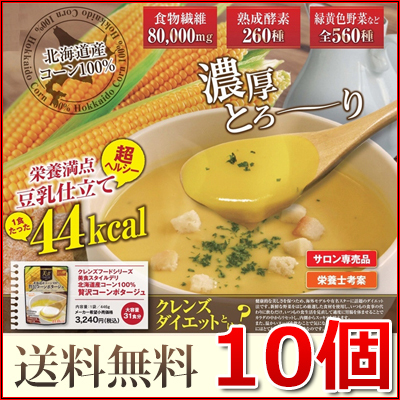 北海道産コーン100% 贅沢コーンポタージュ446g(1食13.5g×31食)×10個 送料無料 クレンズダイエットに着目して開発された本格派スープ クレンズフード 食物繊維 超美味しい