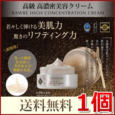 ラーブ ハイコンセントレーションクリーム RAWBE HIGH CONCENTRATION CREAM 30g 1個 送料無料 化粧水 ローション 美容液 スキンケア コスメ エッセンス 毛穴 シミ たるみ