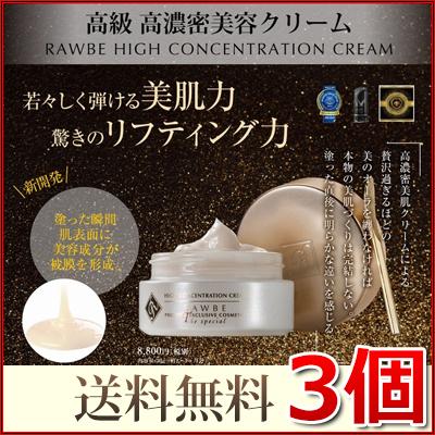 ラーブ ハイコンセントレーションクリーム RAWBE HIGH CONCENTRATION CREAM 30g 3個 送料無料 化粧水 ローション 美容液 スキンケア コスメ エッセンス 毛穴 シミ たるみ