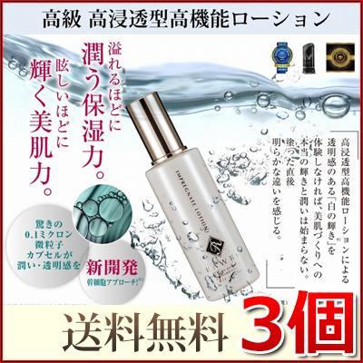 ラーブ インプレグネイトローション RAWBE IMPREGNATE LOTION 100ml 3個 送料無料 化粧水 ローション 美容液 スキンケア コスメ エッセンス 毛穴 シミ たるみ
