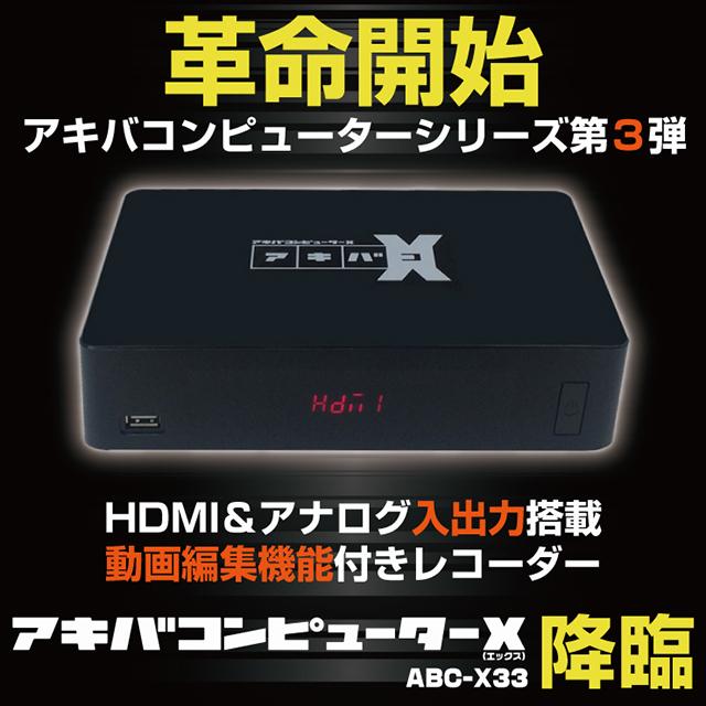 最新 正規品 アキバコ HDMI&アナログ入出力搭載 動画編集機能付きレコーダー アキバコンピューターX ABC-X33送料無料