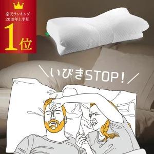 いびき防止に!横向き用の安眠枕のおすすめを教えて