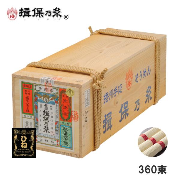 手延素麺 揖保乃糸 ひね物 上級品 50g×360束 赤帯 そうめん 木箱 /F上18K/