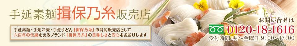 手延素麺「揖保乃糸」販売店:伝統の手延素麺ブランド「揖保乃糸」を産地直送でお届けします。